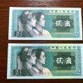 两角纸币值多少钱   两角纸币收藏价格高吗