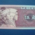 5角紙幣值多少錢   5角紙幣發展前景如何