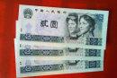 80版2元人民币单张价格   80版2元人民币涨幅如何