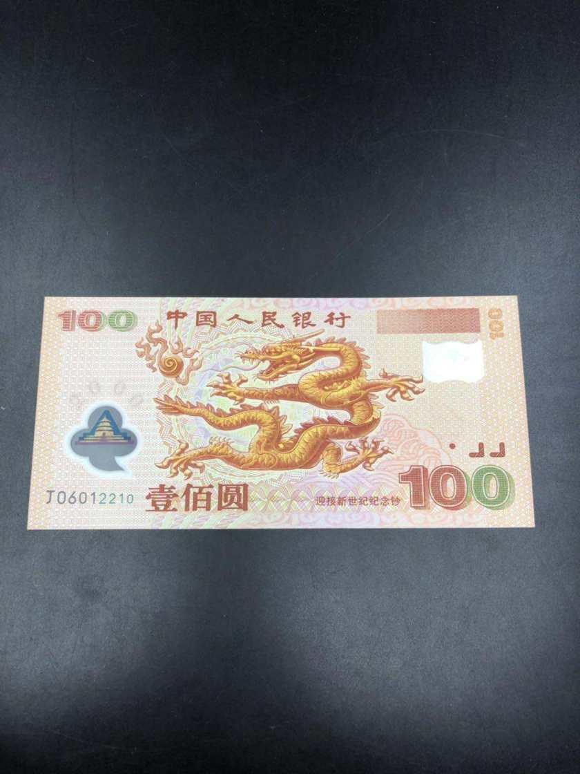 2000年100元龙钞价格 龙钞值多少钱
