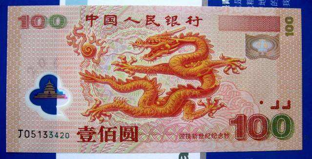 龙年纪念钞价格