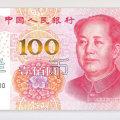 新版100元人民币的图片    新版100元人民币介绍