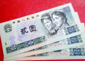 1990年2元人民币价格  1990年2元人民币值多少钱