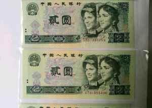 第四套人民币两元价格