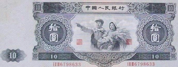 1953年10元人民币回收价格  1953年10元人民币收藏价值分析