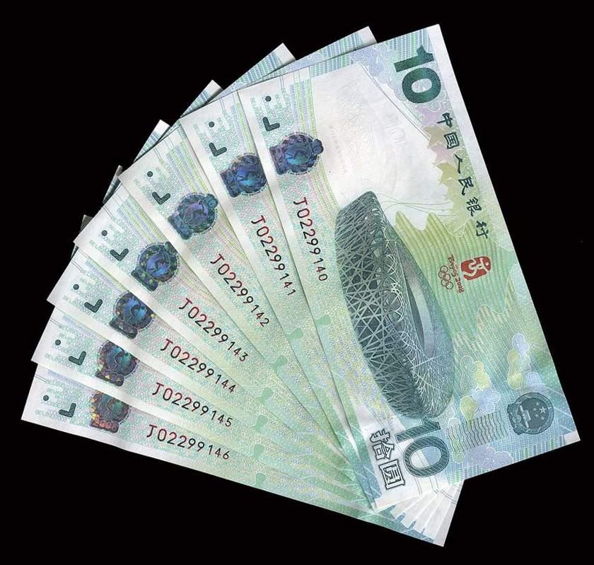 10元奥运纪念钞回收价格  10元奥运钞值得收藏吗?