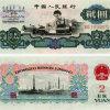 1960年2元人民币回收价格  怎么判断1960年2元的价格?