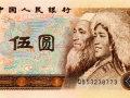 第四套人民币五元价格
