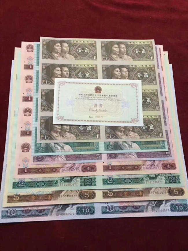 第四套八连体钞回收价格  第四套八连体钞的升值潜力