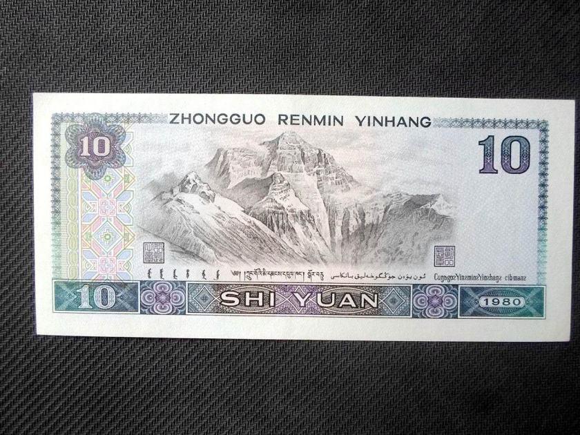 第四套人民币10元值多少钱  第四套10元人民币最新市场价格