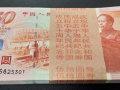 建国钞回收价格 建国钞收藏价值分析