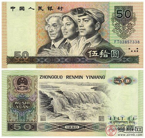 1990年50元人民币值多少钱 1990年50元人民币最新价格