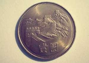 1元硬币12万  1986年1元长城币价格