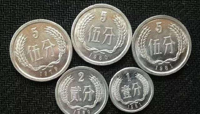 1一5分硬币收藏价格表 1一5分硬币值多少钱