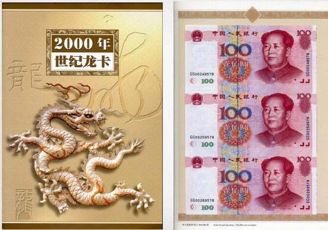 2000年世纪龙卡回收价格  2000年世纪龙卡收藏亮点