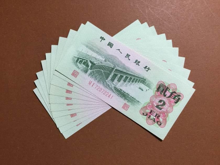 第三套人民币二角回收价格  第三套人民币二角收藏价格表