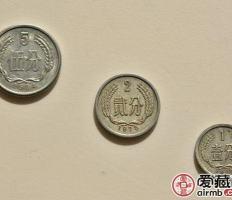 1一5分硬币回收价格表   1一5分硬币收藏价格