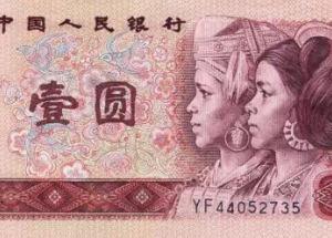 第四套人民币一元值多少钱  第四套人民币一元最新价格