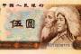 第四套人民币五元值多少钱  第四套人民币五元现在值得收藏吗?