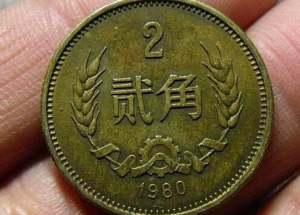 2角硬币收藏价值 2角硬币价格多少