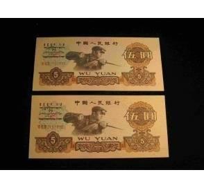 1960年5元纸币回收价格  1960年5元纸币升值空间