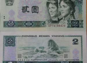 第四套人民币两元值多少钱   第四套人民币两元最新价格