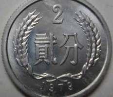 2分硬币价格表 2分硬币值多少钱