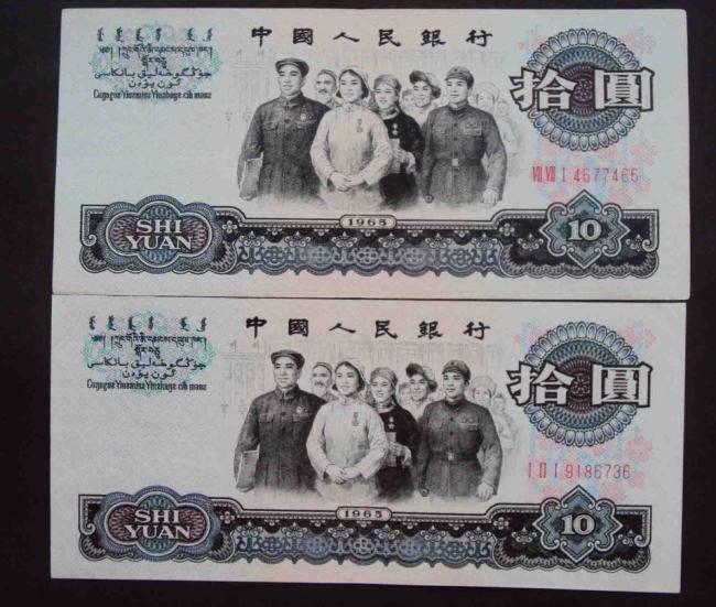 1965年10元人民币回收价格  1965年10元人民币值得收藏吗?