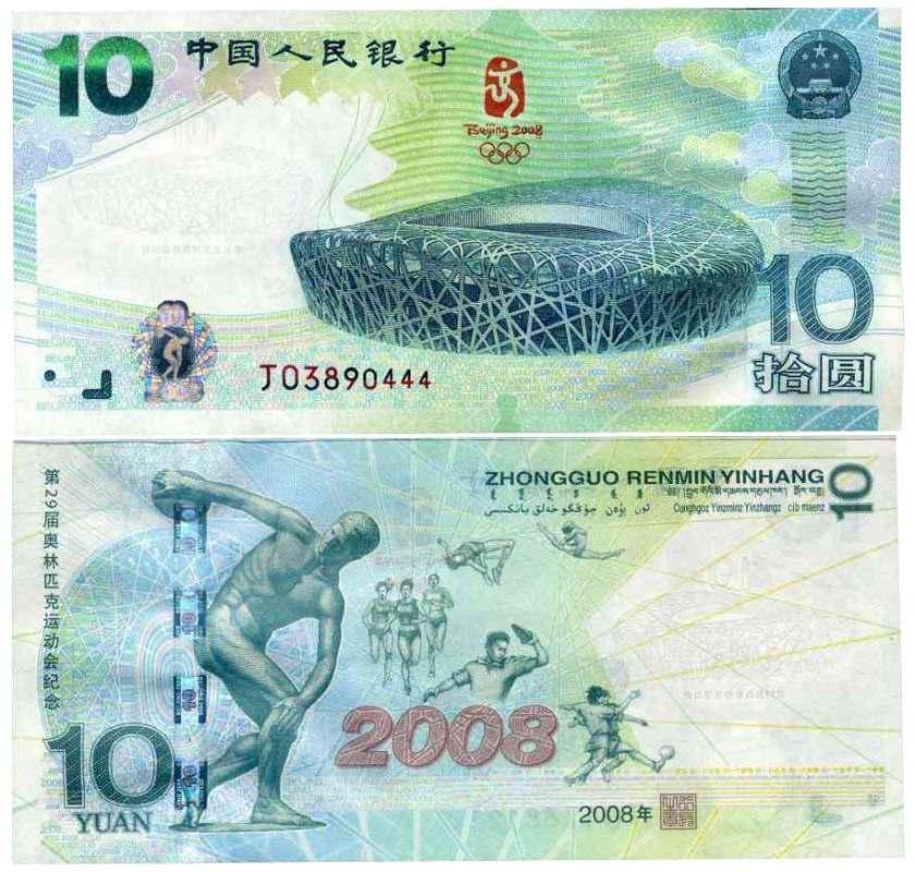 10元奥运纪念钞值多少钱 附加收藏价值分析