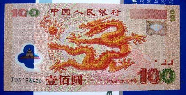 龙年纪念钞回收价格  龙年纪念钞收藏价值分析