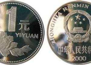 2000一元硬币价格   2000一元硬币值钱吗?