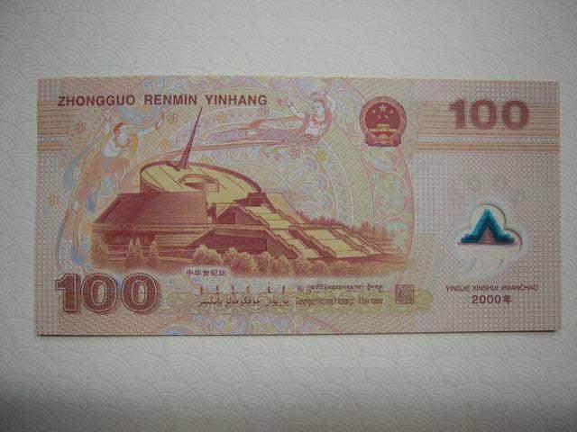 新世纪千禧龙钞回收价格  新世纪千禧龙钞收藏价值