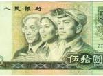 1990年50元人民币回收价格  为什么要收藏1990年50元人民币