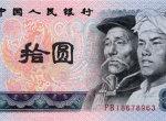1980年10元人民币回收价格  1980年10元人民币值多少钱