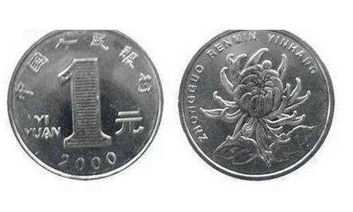 2000年硬币 2000年牡丹一元硬币