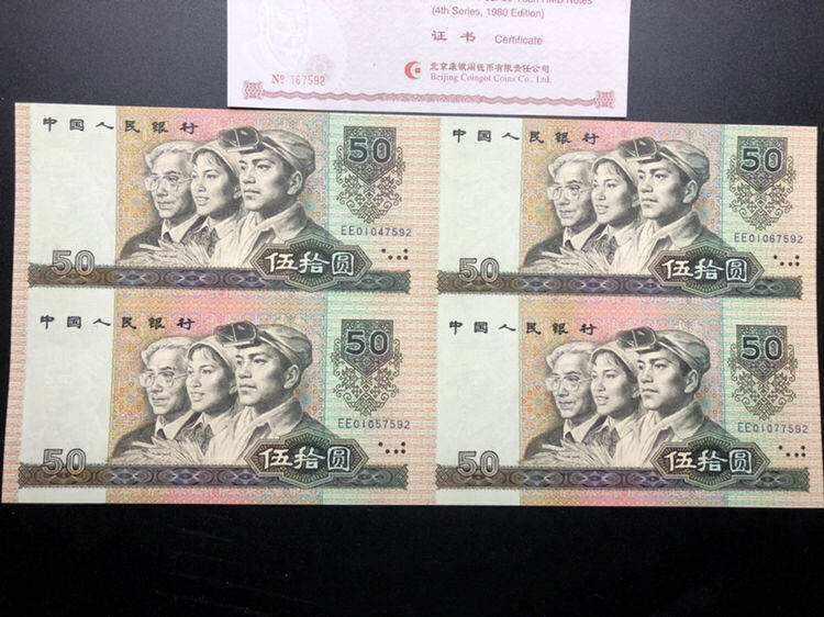 第四套人民币80版50元四连体值多少钱  值得收藏吗?