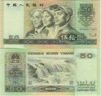 第四套人民币50元回收价格   为什么要收藏第四套人民币50元?