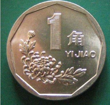 菊花1元硬币回收价格表   菊花1角硬币价格行情