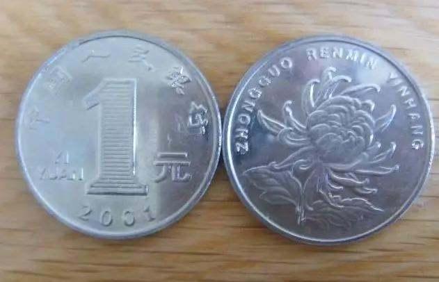 第四套硬币 新三花硬币