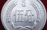 1982年五分硬币价格  1982年五分硬币值多少钱