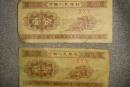 1953年一分纸币回收价格  1953年一分纸币适合投资吗