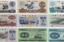 第三套人民币回收多少钱   第三套人民币图片介绍