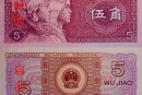 1972年5角人民币值多少钱   1972年5角人民币收藏价格