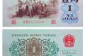 第三套人民币1角值多少钱   第三套人民币1角最新价格