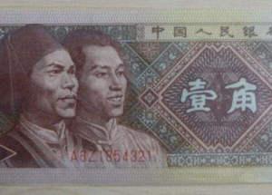 1980的一角纸币值多少钱