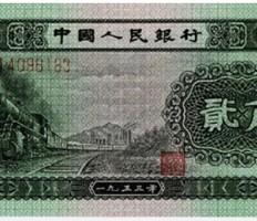 两毛纸币值多少钱   两毛纸币有收藏价值吗?