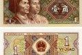 1980年的1角紙幣值多少錢   1980年的1角紙幣市場價