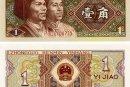 1980年的1角纸币值多少钱   1980年的1角纸币市场价