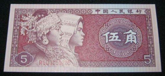 1980年的5角纸币值多少钱  1980年的5角纸币未来价值