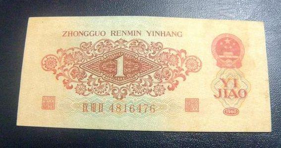 60版1角纸币值多少钱 旧版1角纸币价格